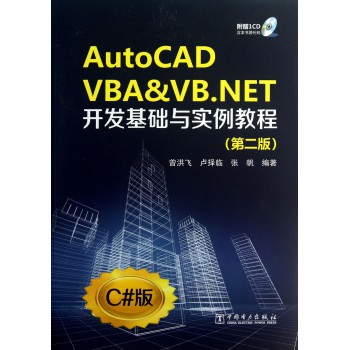 AutoCAD VBA & VB.NET开发基础与实例教程(附光盘第2版C#版)