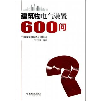 建筑物电气装置600问