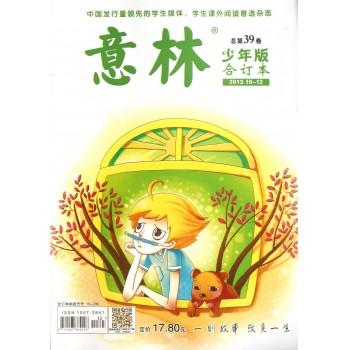 意林(少年版合订本第39卷)