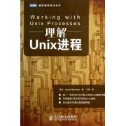 理解Unix进程/图灵程序设计丛书