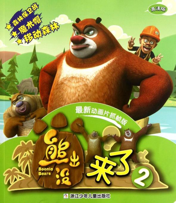 熊出没来了 2高清版最新动画片抓帧版