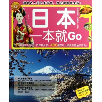 日本一本就Go(全彩珍藏版)/环球旅游系列