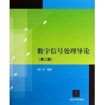 数字信号处理导论(第2版)