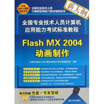 Flash MX2004动画制作(附光盘新大纲全国专业技术人员计算机应用能力考试标准教程)/全国专业技术人员计算机应用能力考试指导丛书