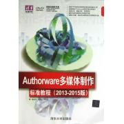 Authorware多媒体制作标准教程(附光盘2013-2015版)/清华电脑学堂