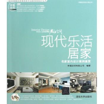现代乐活居家(附光盘名家室内设计案例鉴赏)/幸福空间设计师丛书