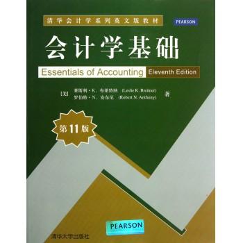 会计学基础(**1版清华会计学系列英文版教材)