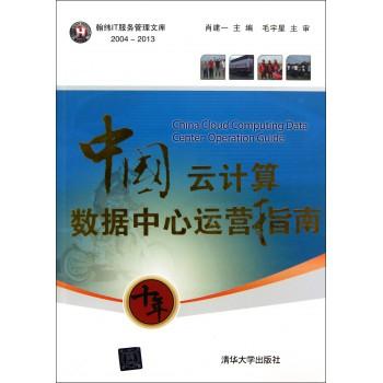 中国云计算数据中心运营指南/翰纬IT服务管理文库