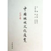 中国地域文化通览(辽宁卷)(精)