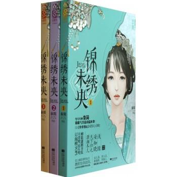 锦绣未央(共3册)