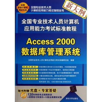 Access2000数据库管理系统(附光盘新大纲全国专业技术人员计算机应用能力考试标准教程)/全国专业技术人员计算机应用能力考试指导丛书