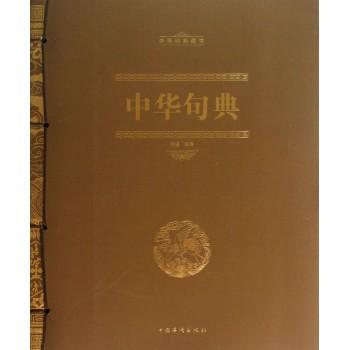 中华句典(中华经典藏书)