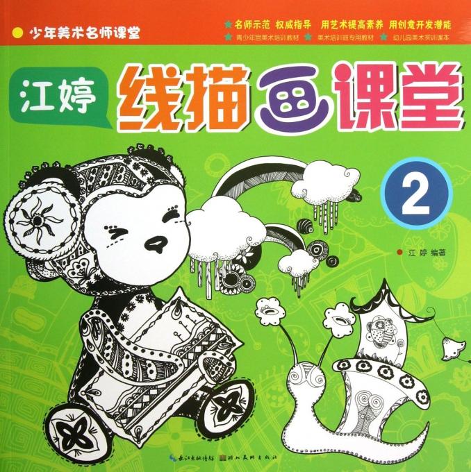 江婷线描画课堂(2)/少年美术名师课堂
