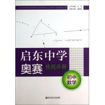 初中数学(启东中学奥赛精题详解)