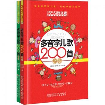 多音字儿歌200首(上下)/课内海量阅读丛书