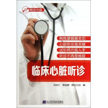 临床心脏听诊(附光盘)