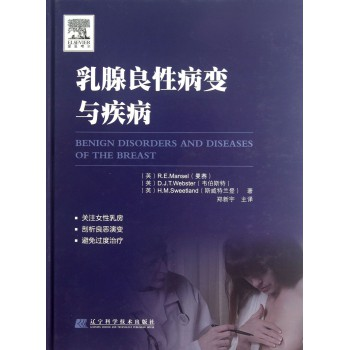 乳腺良性病变与疾病(精)