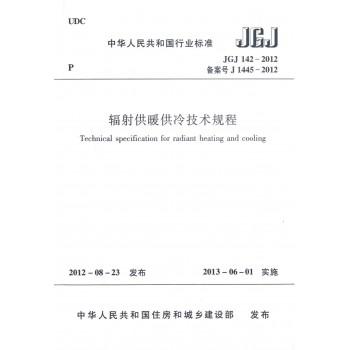 辐射供暖供冷技术规程(JGJ142-2012备案号J1445-2012)/中华人民共和国行业标准