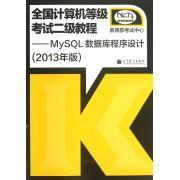全国计算机等级考试二级教程--MySQL数据库程序设计(2013年版)