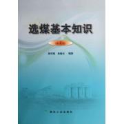选煤基本知识(第4版)