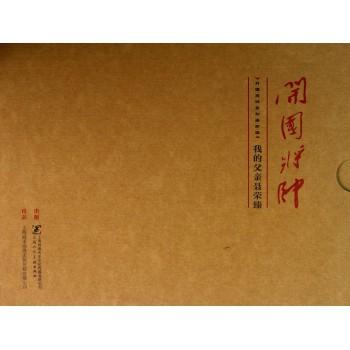 我的父亲聂荣臻(精)/开国将帅系列连环画