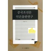 中国朝鲜文新闻出版研究(朝鲜文版)