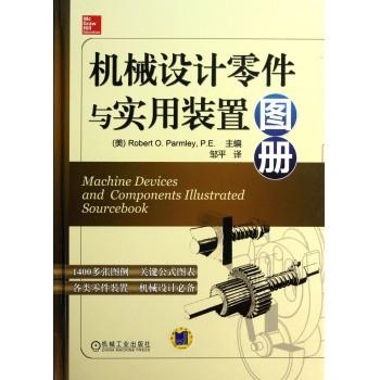 机械设计零件与实用装置图册(精)