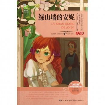 绿山墙的安妮(青少版)/世界文学经典文库
