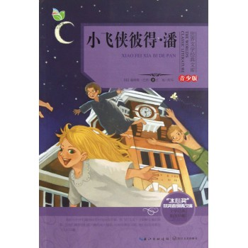 小飞侠彼得·潘(青少版)/世界文学经典文库