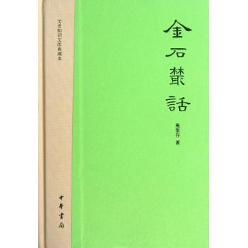 金石丛话(精)/文史知识文库典藏本