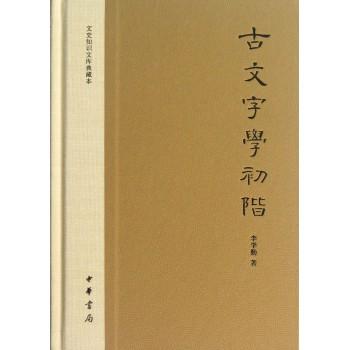 古文字学初阶(精)/文史知识文库典藏本