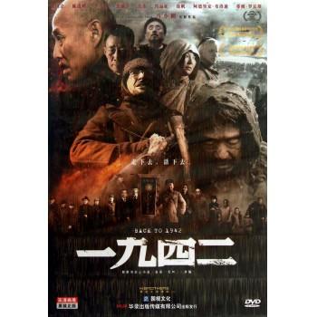 DVD一九四二