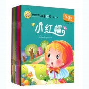 世界经典故事绘本(0-3岁亲子共读第2辑共10册)