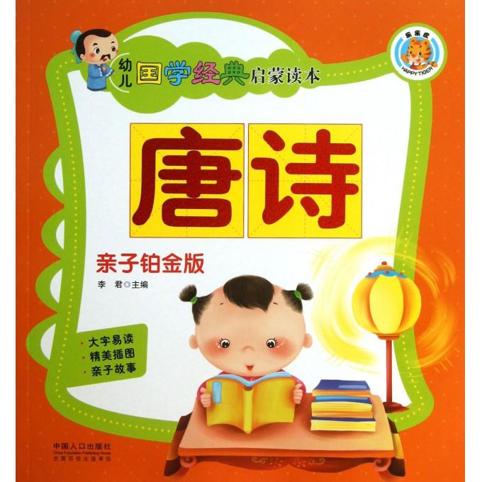 唐诗(亲子铂金版)/幼儿国学经典启蒙读本