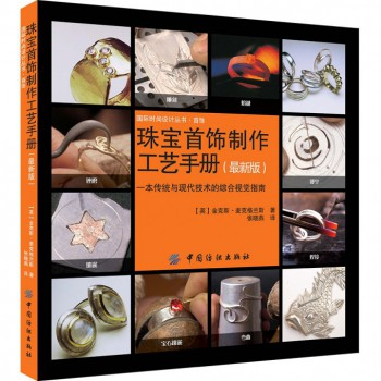 珠宝首饰制作工艺手册(*新版)/国际时尚设计丛书
