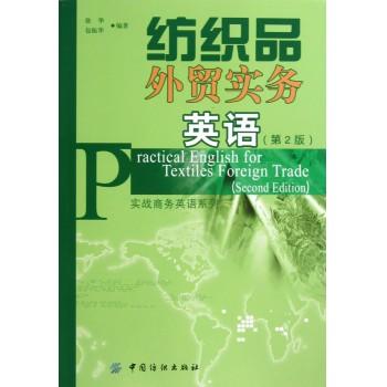纺织品外贸实务英语(第2版)/实战商务英语系列