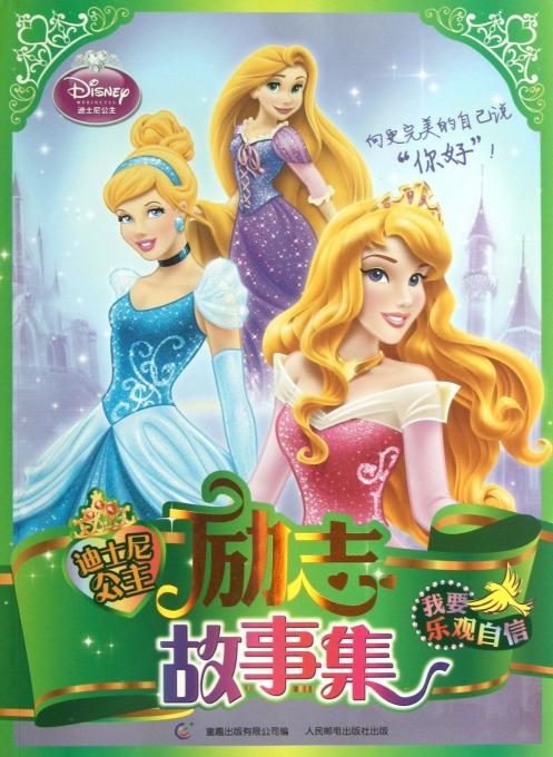 迪士尼公主励志故事集(我要乐观自信)