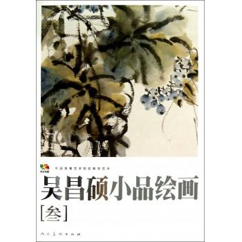 吴昌硕小品绘画(3中国高等艺术院校教学范本)/范本传真