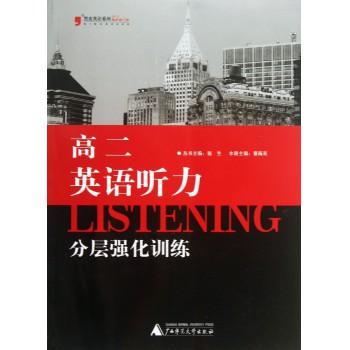高二英语听力分层强化训练(2013*新修订版)/黑皮英语系列