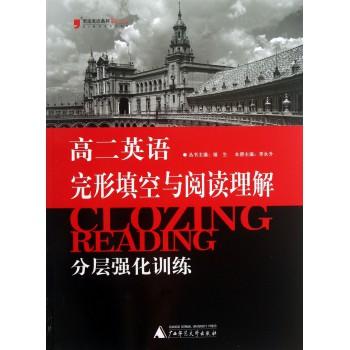 高二英语完形填空与阅读理解分层强化训练(2013*新修订版)/黑皮英语系列