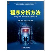 程序分析方法