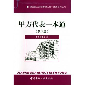 甲方代表一本通(第2版)/建筑施工现场管理人员一本通系列丛书