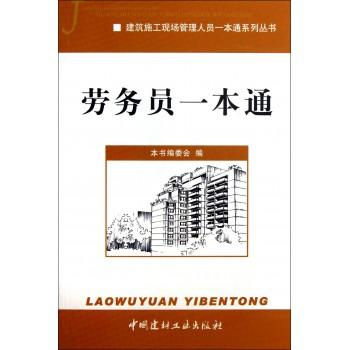 劳务员一本通/建筑施工现场管理人员一本通系列丛书