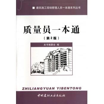 质量员一本通(第2版)/建筑施工现场管理人员一本通系列丛书