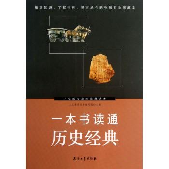 一本书读通历史经典