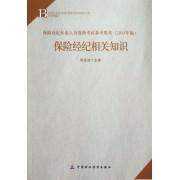 保险经纪相关知识(2013年版保险经纪从业人员资格考试参考用书)
