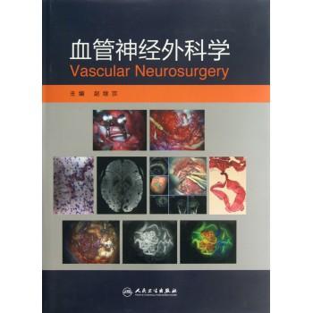 血管神经外科学(精)
