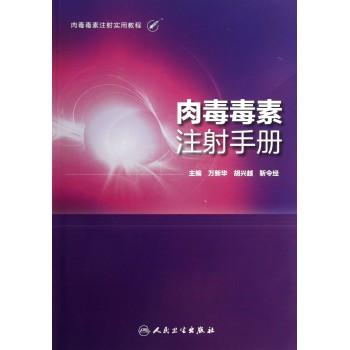 肉毒毒素注射手册(肉毒毒素注射实用教程)