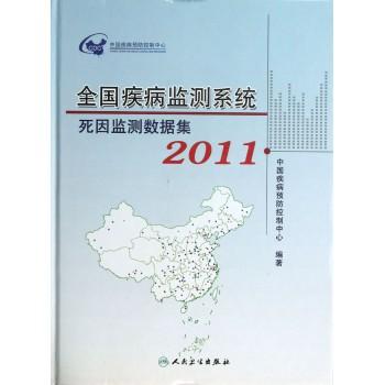 全国疾病监测系统死因监测数据集(2011)(精)