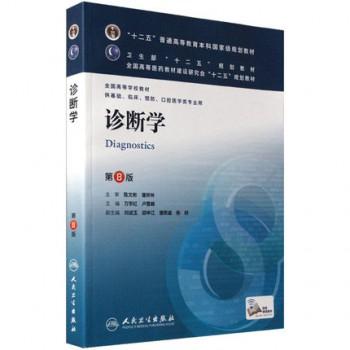诊断学(供基础临床预防口腔医学类专业用第8版全国高等学校教材)